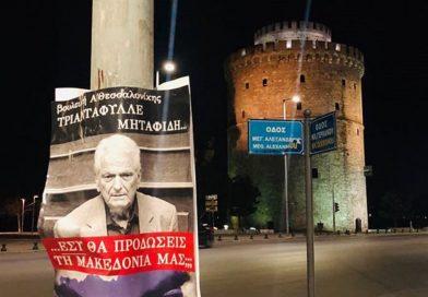 На столбот на срамот на улиците на Солун: Дали ќе ја предадете Македонија?