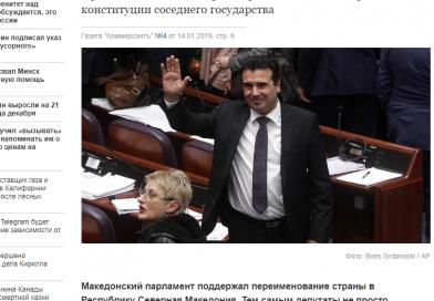 Руски медиуми: НАТО и Скопје во февруари ќе го потпишат протоколот за влез