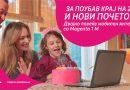 Позитивни вибрации за подобар крај на 2020 – Новогодишна кампања на Телеком