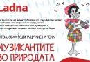 """Ladna ги објави победниците на овогодинешниот Детски ликовен конкурс на тема """"Музикантите во природата"""""""