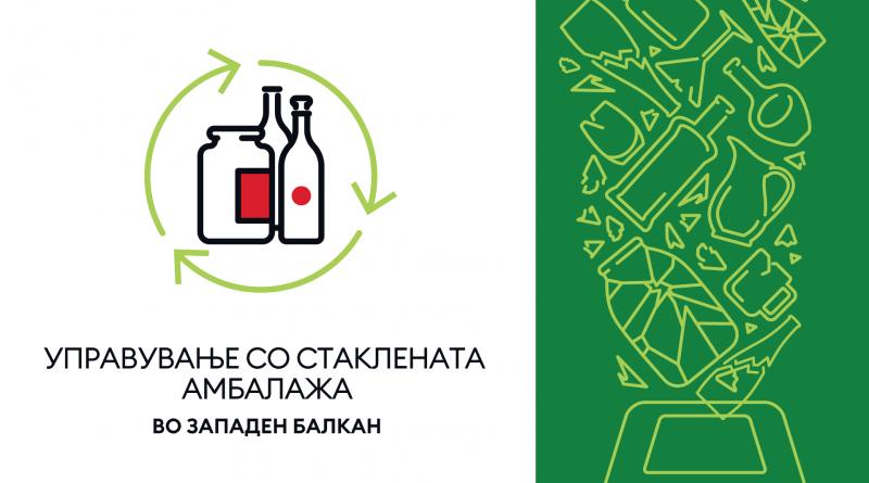 Управувањето со отпад е само мал, но сепак  многу важен дел, од грижата за животната средина