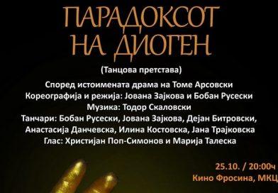 """Креативниот колектив """"X Squared"""" на 25 октомври со премиерна изведба на """"Парадоксот на Диоген"""" во МКЦ"""